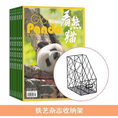 看熊猫(动植物科普)(1年共6期)+送铁艺杂志收纳架