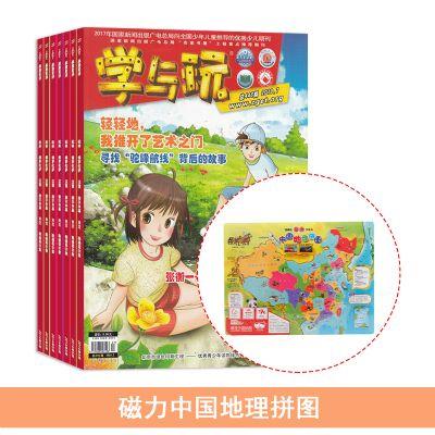 学与玩(1年共12期)+送磁力益智学习中国地理拼图