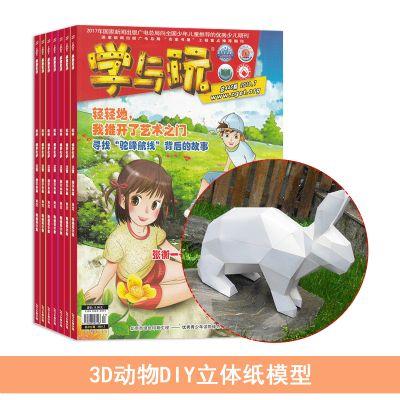 学与玩(1年共12期)+送3D动物DIY立体纸模型