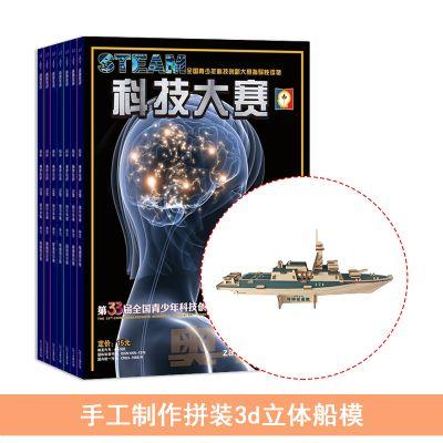 奧秘STEAM創新大賽(奧秘創新大賽)(1年共12期)+送手工制作拼裝3d立體船模