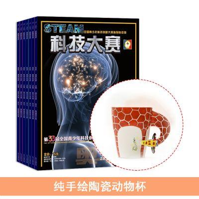 奧秘STEAM創新大賽(奧秘創新大賽)(1年共12期)+送純手繪陶瓷動物杯