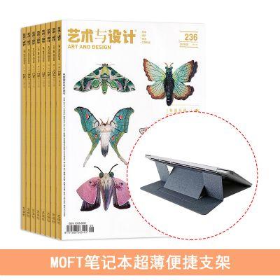藝術與設計(1年共12期)+送MOFT筆記本超薄便捷支架