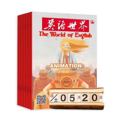 英语世界(1年共12期)+送原木木桩日历
