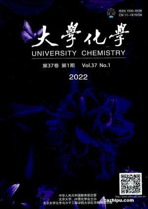 大学化学(1年共12期)(杂志订阅)