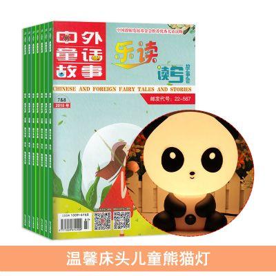 中外童话故事 乐读(原:小读者文萃)(1年共12期)+送温馨床头儿童熊猫灯
