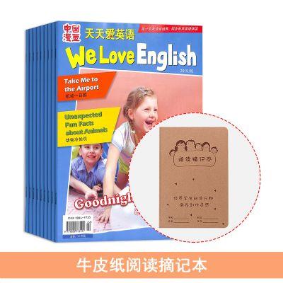 天天爱英语(1年共12期)+送牛皮纸阅读摘记本