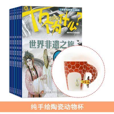 新十万个为什么(1年共12期)+送纯手绘陶瓷动物杯