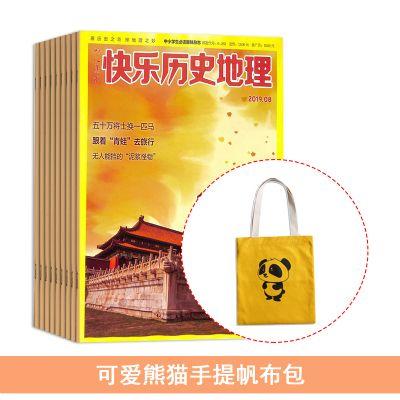 快乐科学 快乐历史地理(1年共12期)+送可爱熊猫手提帆布包