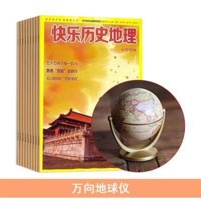 快乐科学 快乐历史地理(1年共12期)+送万向地球仪