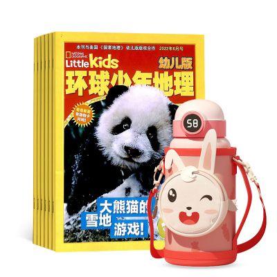 快乐科学 快乐历史地理(1年共12期)+送磁力益智学习中国地理拼图