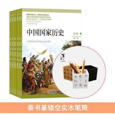 中國國家歷史(1年共4期)+送莫高窟文化創意書簽 凈之蓮 麓之靈 磁性書簽(單)