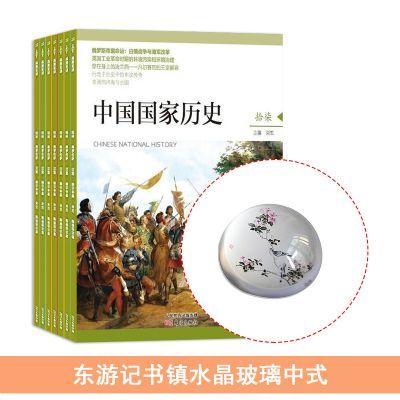 中國國家歷史(1年共4期)+送東游記書鎮水晶玻璃中式