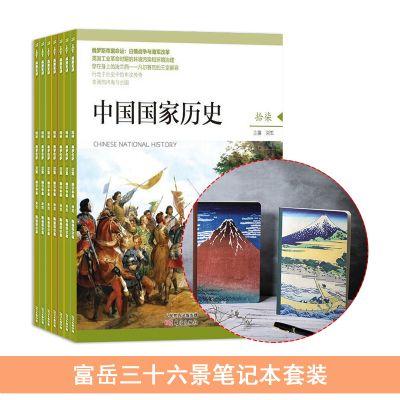 中国国家历史(1年共4期)+送富岳三十六景笔记本套装