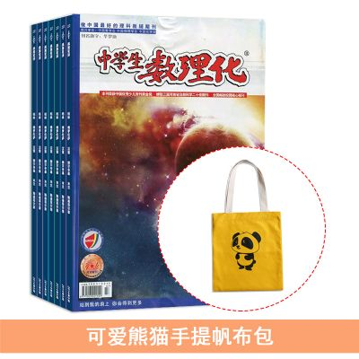 中学生数理化中考版(1年共12期)+送可爱熊猫手提帆布包