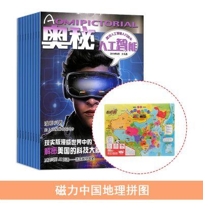 奥秘人工智能少儿版(1年共12期)+送磁力益智学习中国地理拼图