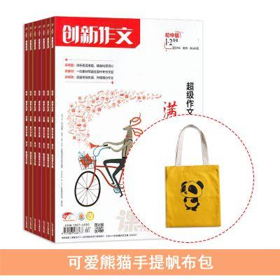 创新作文初中版(1年共12期)+送可爱熊猫手提帆布包