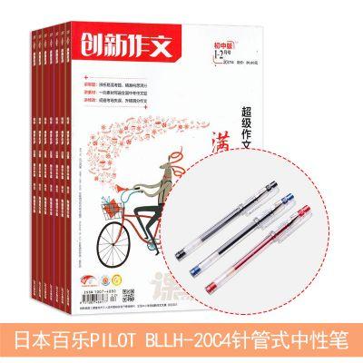 创新作文初中版(1年共12期)+送日本百乐/PILOT BLLH-20C4针管式中性笔