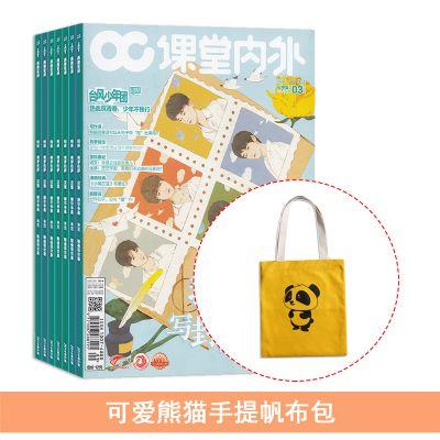 課堂內外初中版(1年共12期)+送可愛熊貓手提帆布包