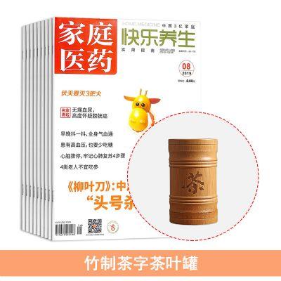 家庭醫藥(快樂養生)(1年共12期)+送竹制茶字茶葉罐