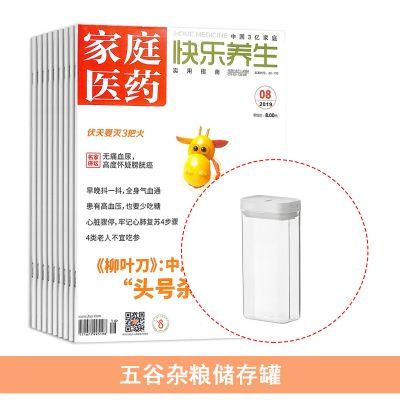 家庭醫藥(快樂養生)(1年共12期)+送五谷雜糧儲存罐
