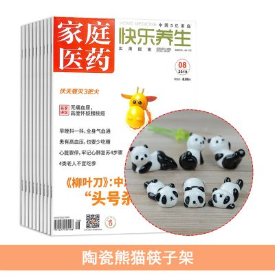 家庭醫藥(快樂養生)(1年共12期)+送陶瓷熊貓筷子架