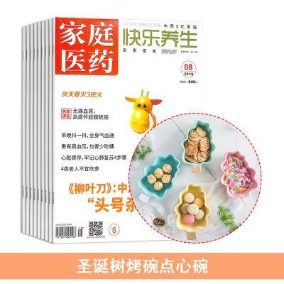 家庭醫藥(快樂養生)(1年共12期)+送圣誕樹烤碗點心碗(粉藍紅綠四色)