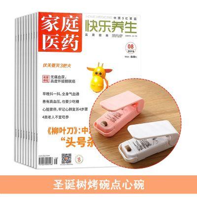 家庭醫藥(快樂養生)(1年共12期)+送迷你便攜封口機