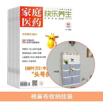 家庭醫藥(快樂養生)(1年共12期)+送棉麻布收納掛袋
