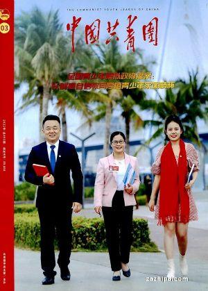 2020年1月起订 中国共青团(1年共24期)(杂志订阅)