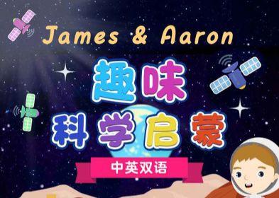 【在线课程】James & Aaron趣味科学启蒙系列 奇妙的星际旅行