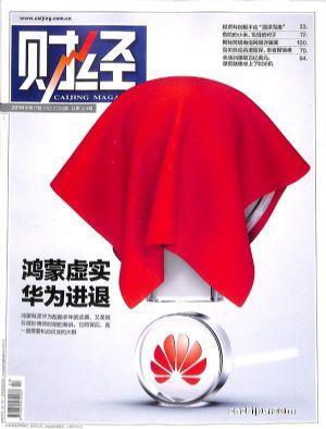 预售财经2020年特刊(1年共1期)(杂志订阅)