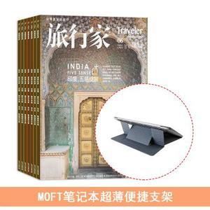 旅行家(1年共12期)+送MOFT笔记本超薄便捷支架
