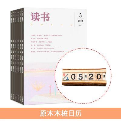 读书(1年共12期)+送原木木桩日历