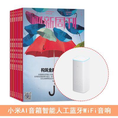 财新周刊(1年共50期)+送小米AI音箱小爱同学智能人工蓝牙WiFi音响