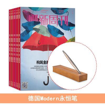 财新周刊(1年共50期)+送德国Modern永恒笔(黑色)