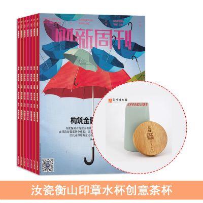 財新周刊(1年共50期)+送汝瓷衡山印章水杯創意茶杯