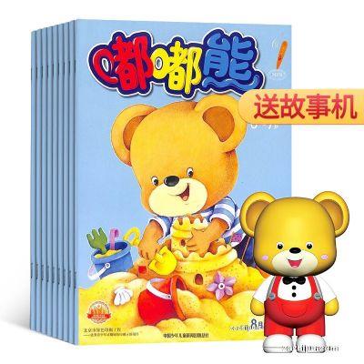 嘟嘟熊画报(1年共12期)+赠送红袋鼠快乐点读笔