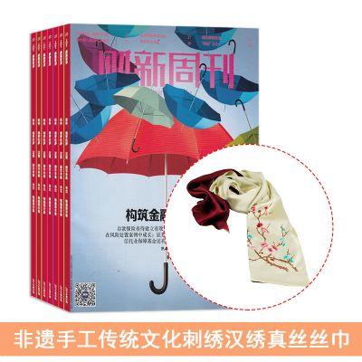 财新周刊(1年共50期)+送湖北非遗手工传统文化刺绣汉绣真丝丝巾