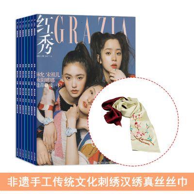 紅秀grazia(1年共51期)+送湖北非遺手工傳統文化刺繡漢繡真絲絲巾
