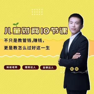 【在线课堂】儿童财商10节课