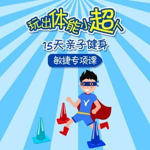 【在线课堂】玩出体能小超人-15天亲子健身敏捷专项课
