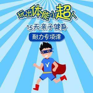 【在线课堂】玩出体能小超人-15天亲子健身耐力专项课