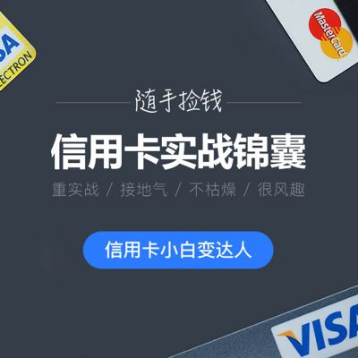 【在线课堂】信用卡实战锦囊