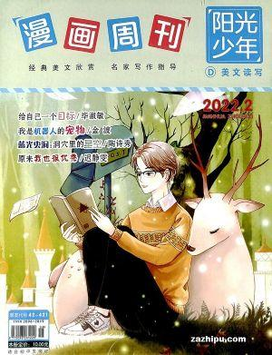 漫画周刊阳光少年美文读写(初中生)(1年共12期)杂志订阅