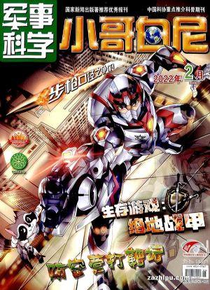 小哥白尼军事科学画报(1季度共3期)(杂志订阅)