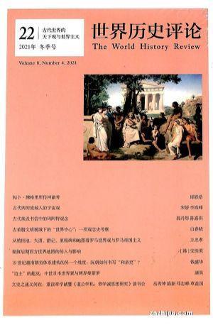 世界历史评论(1年共4期)(杂志订阅)