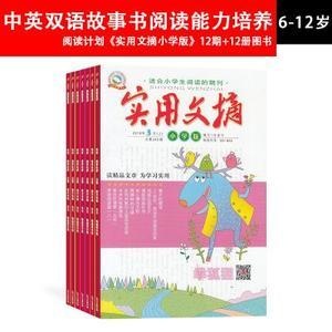 6-12岁学生中英双语故事书阅读能力培养阅读计划  实用文摘小学版 1年12期+12册图书