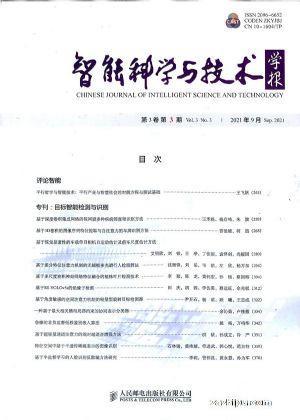 智能科学与技术学报(1年共4期)杂志订阅