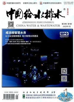 中国给水排水(1年共24期)(杂志订阅)