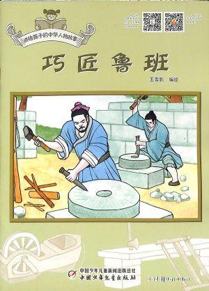 讲给孩子的中华人物故事(1年共12期)(杂志订阅)
